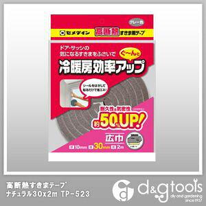 セメダイン 高断熱すきまテープ グレー 30×2m (TP-523) 補修キット リペア フローリング 補修