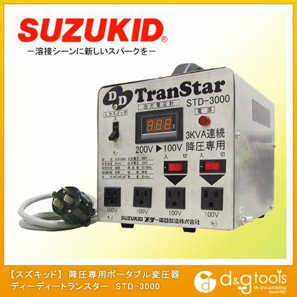 スズキッド 降圧専用ポータブル変圧器 ディーディートランスター (STD-3000)