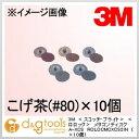 3M(スリーエム) メタコンディスク A-XCS (ROLOCMCXCS2IN) 10個
