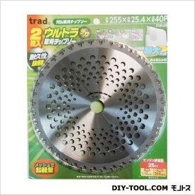 TRAD ウルトラデカチップソー(草刈り用) 255mm (2TUD-255) 2枚組
