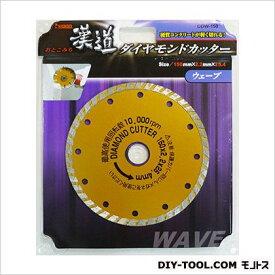 アイウッド 漢道ダイヤモンドカッターウェーブ 150mm ODW-150