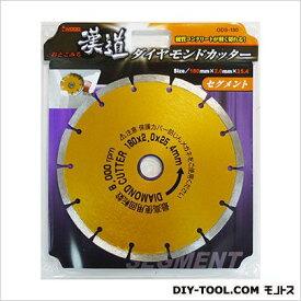 アイウッド 漢道ダイヤモンドカッターセグメント 180mm ODS-180