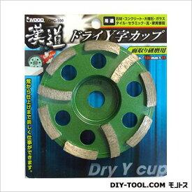 アイウッド 漢道 ドライY字カップ 100mm OYC-100