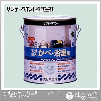 サンデーペイント 水性室内かべ・浴室用ベーシック ツヤなし(ゼロVOC塗料)屋内壁用塗料 アイスブルー 1.6L サンデーペイント 塗料 水性塗料