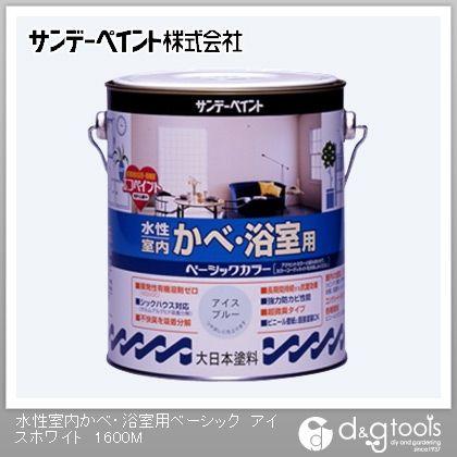 サンデーペイント 水性室内かべ・浴室用ベーシック ツヤなし(ゼロVOC塗料)屋内壁用塗料 アイスホワイト 1.6L サンデーペイント 塗料 水性塗料