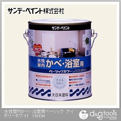 サンデーペイント 水性室内かべ・浴室用ベーシック ツヤなし(ゼロVOC塗料)屋内壁用塗料 アイボリーホワイト 1.6L サンデーペイント 塗料 水性塗料