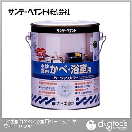 サンデーペイント 水性室内かべ・浴室用ベーシック ツヤなし(ゼロVOC塗料)屋内壁用塗料 ホワイト 1.6L サンデーペイント 塗料 水性塗料
