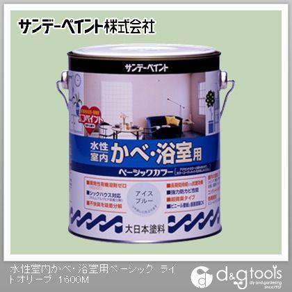サンデーペイント 水性室内かべ・浴室用ベーシック ツヤなし(ゼロVOC塗料)屋内壁用塗料 ライトオリーブ 1.6L サンデーペイント 塗料 水性塗料