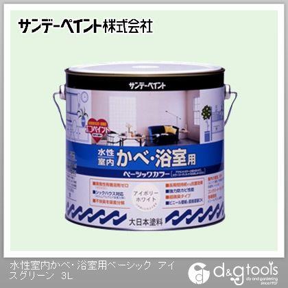 サンデーペイント 水性室内かべ・浴室用ベーシック ツヤなし(ゼロVOC塗料)屋内壁用塗料 アイスグリーン 3L