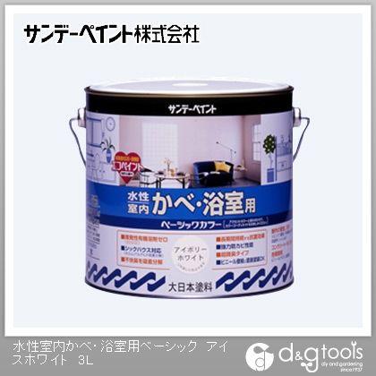 サンデーペイント 水性室内かべ・浴室用ベーシック ツヤなし(ゼロVOC塗料)屋内壁用塗料 アイスホワイト 3L