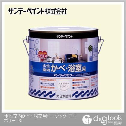 サンデーペイント 水性室内かべ・浴室用ベーシック ツヤなし(ゼロVOC塗料)屋内壁用塗料 アイボリー 3L サンデーペイント 塗料 水性塗料