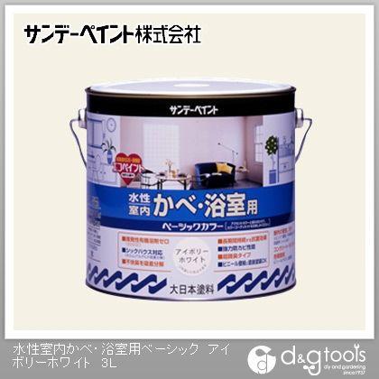 サンデーペイント 水性室内かべ・浴室用ベーシック ツヤなし(ゼロVOC塗料)屋内壁用塗料 アイボリーホワイト 3L