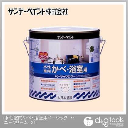 サンデーペイント 水性室内かべ・浴室用ベーシック ツヤなし(ゼロVOC塗料)屋内壁用塗料 ハニークリーム 3L