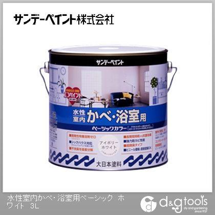 サンデーペイント 水性室内かべ・浴室用ベーシック ツヤなし(ゼロVOC塗料)屋内壁用塗料 ホワイト 3L
