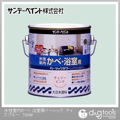 サンデーペイント 水性室内かべ・浴室用ベーシック ツヤなし(ゼロVOC塗料)屋内壁用塗料 アイスブルー 0.7L サンデーペイント 塗料 水性塗料