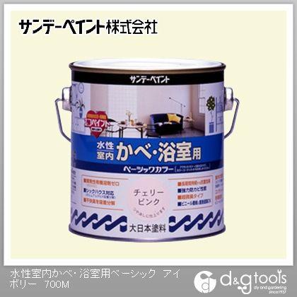 サンデーペイント 水性室内かべ・浴室用ベーシック ツヤなし(ゼロVOC塗料)屋内壁用塗料 アイボリー 0.7L サンデーペイント 塗料 水性塗料