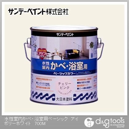 サンデーペイント 水性室内かべ・浴室用ベーシック ツヤなし(ゼロVOC塗料)屋内壁用塗料 アイボリーホワイト 0.7L サンデーペイント 塗料 水性塗料