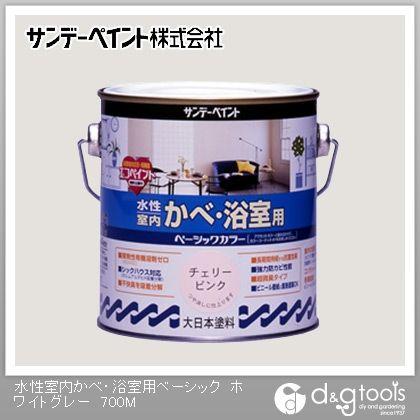 サンデーペイント 水性室内かべ・浴室用ベーシック ツヤなし(ゼロVOC塗料)屋内壁用塗料 ホワイトグレー 0.7L サンデーペイント 塗料 水性塗料