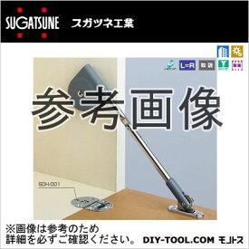 スガツネ(LAMP) ソフトダウンステー ブラック (SDS-C100-B)