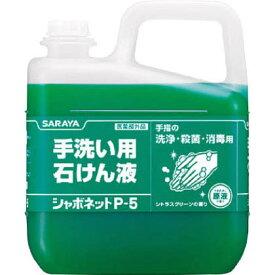 サラヤ 手洗い石けん液シャボネットP−55kg 30827