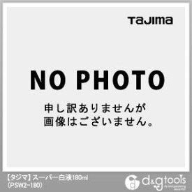 TJMデザイン(タジマ) タジマスーパー白液180ml PSW2-180