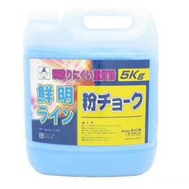 たくみ 粉チョーク 青 5kg (2232)