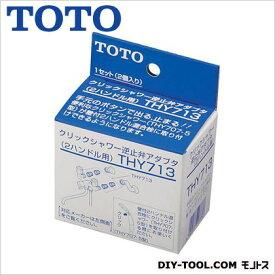 TOTO クリックシャワー逆止弁アダプター THY713