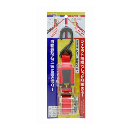 TAKAGI 自動巻取式ラチェット荷締ベルト H337×W124×D75(mm)
