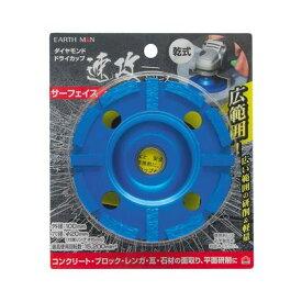 EARTH MAN 速攻シリーズ ダイヤモンドドライカップ サーフェイス H150×W130×D23(mm)