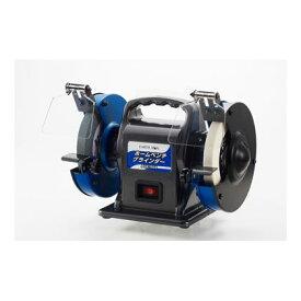 EARTH MAN ホームベンチグラインダー H280×W365×D255(mm) BGR-150A