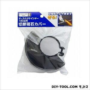 高儀 切断砥石カバー(切断用ホイールカバー) (1401394)