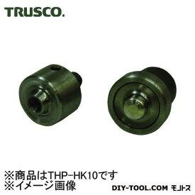 トラスコ 両面ハトメハンドプレス 10mm用駒 THPHK10