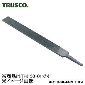 TRUSCO 鉄工用ヤスリ平荒目刃長150 THI150-01