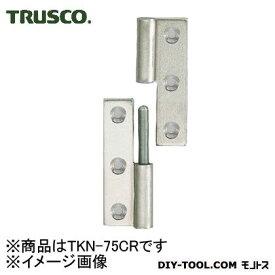 トラスコ(TRUSCO) ステンレス製抜き差し蝶番右用全長75mm 77 x 32 x 9 mm TKN-75CR 1個