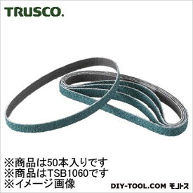 トラスコ αスモールベルト 10×330 #60 TSB1060 1箱(50本)