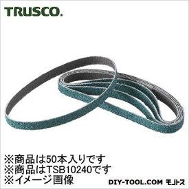 トラスコ αスモールベルト 10×330 #240 TSB10240 1箱(50本)