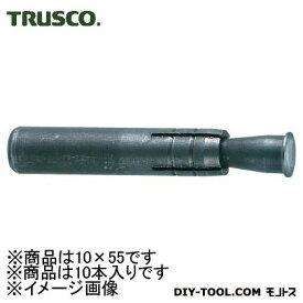 TRUSCO ウェルドアンカースチール10X5510本入 HAS-1055BT 10 本