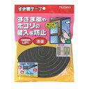 槌屋 すき間テープ ダークグレー 15m×2m SKU001(SKU-001