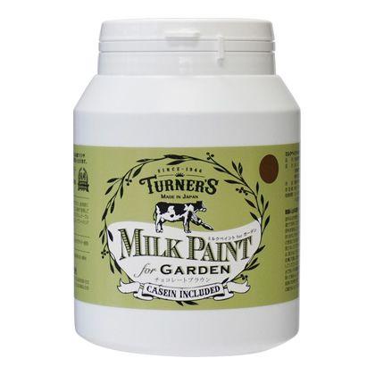 ターナー色彩 【新商品】 ミルクペイントforガーデン チョコレートブラウン 450ml MKG45318 ペンキ アンティーク