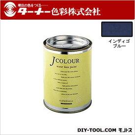 ターナー色彩 室内/壁紙塗料(水性塗料) Jカラー インディゴブルー 0.5L JC05VI4C