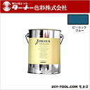 ターナー色彩 室内/壁紙塗料(水性塗料) Jカラー ピーコックブルー 2L (JC20VI1B) turner 塗料 水性塗料