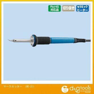 古 / 好标记刀电刀 HE31 (他-31)