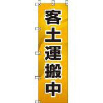 1張單元桃太郎旗子外國搬運中的1500*450mm(37286)
