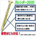 若井産業 スレンダー2000 50mm SR50 570 本