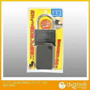 和気産業 携帯式保安ボックス錠 スペアキーボックス サイズW70×D35×H180mm・BOX内寸W62×D30×H71mm 黒 4547455 1個