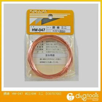 Waki Sangyo copper wire HW-047 #22X8M mini-(13070700)