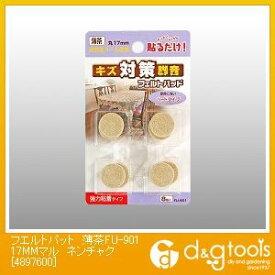 和気産業 フェルトパット 薄茶FU-901 17MMマル ネンチャク (4897600)