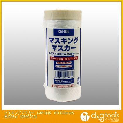 和気産業 マスキングマスカー CM-006 巾1100mmX長さ35m (3593700) マスキングテープ マスキングシート マスキングテープ マスキング