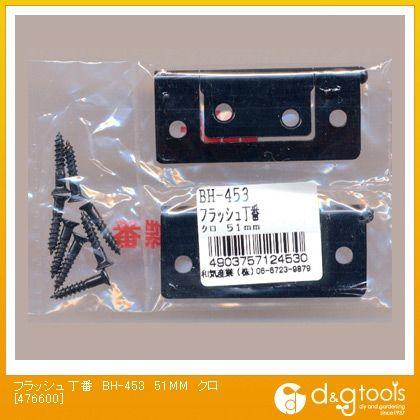 和気産業 フラッシュ丁番 BH-453 黒 51mm (476600)
