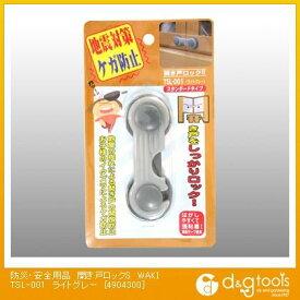 和気産業 防災・安全用品 開き戸ロックS TSL-001 ライトグレー 4904300